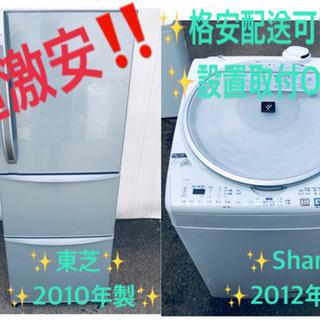 ♬送料設置無料♬大型冷蔵庫/洗濯機✨当店オリジナルプライス★