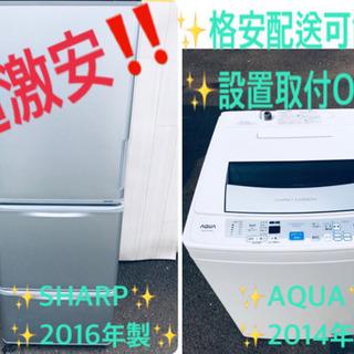 ★送料設置無料★高年式!大感謝祭♪♪大型冷蔵庫/洗濯機!!