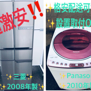 ♪送料設置無料♪大幅値下げ⭐️大型冷蔵庫/洗濯機!!