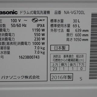 【配送設置無料エリア拡大】パナソニック ドラム式洗濯機(3.0kg乾燥付き)7.0KG Cuble NA-VG700L 2016年製 - 売ります・あげます