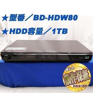 <<大容量1TB搭載BDレコーダー>>BD-HDW80★その⑤