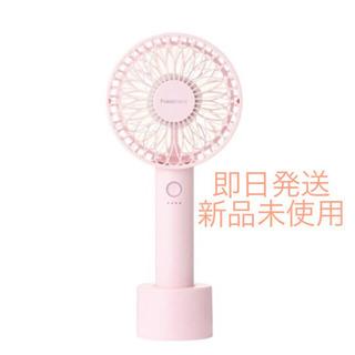 【2020年モデル】フレ ハンディファン(扇風機) ピンク