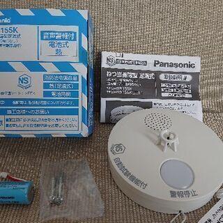 【未使用】Panasonic火災警報器 ねつ当番 SH38155K