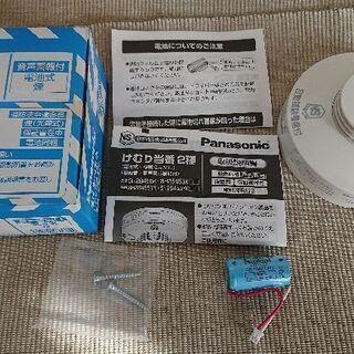 【未使用】Panasonic火災警報器 けむり当番 SH28455K