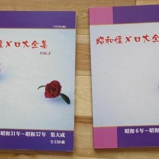 昭和懐メロ大全集 VOL 1,2 美品
