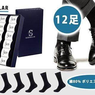 【新品・未使用】#2467 靴下 メンズ ビジネスソックス 【抗...