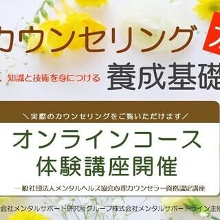 6/13▶オンライン体験▶心理カウンセリング力養成基礎講座