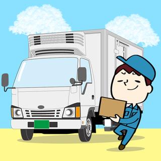 <応募するなら今!>☆配送未経験歓迎☆【3tドライバー大募集!!...