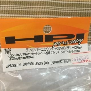 HPI ランボルギーニカウンタック タミヤ 田宮 京商 KYOSHO