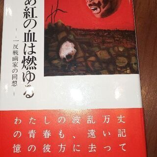 反戦画家 日高浩耀(ヒダカコウヨウ)の書籍