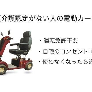 電動シニアカー [要介護認定がない方限定]