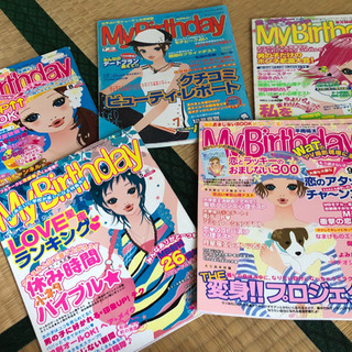 昔の占い雑誌 無償でお譲りします!