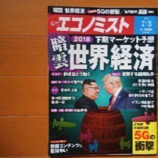 雑誌「週刊エコノミスト」