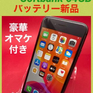 iPhone8 Softbank 64GB バッテリー新品 管理629