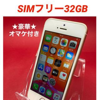 iPhoneSE SIMフリー 32GB バッテリー新品 管理528