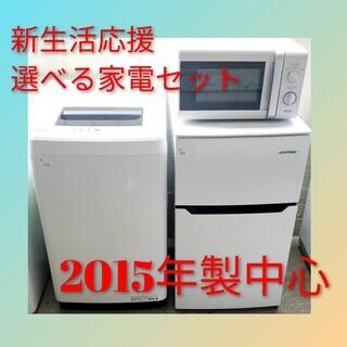 😄家電セット😊 🚚送料無料🚚🌈業界最安値挑戦中🎉💏新生活応援💑🙆...