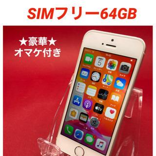 iPhoneSE SIMフリー 64GB バッテリー新品 管理626