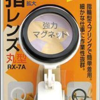 指レンズ 虫めがね 拡大鏡 丸型 RX-7A 指先を見やすく拡大...