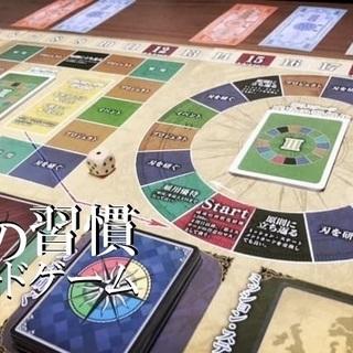 【6名限定】7つの習慣ボードゲーム会