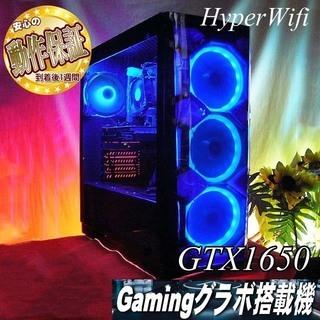 【★ハイパー無線★GTX1650+i7同等ゲーミング】★フォート...