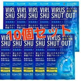 ウイルスシャットアウト 10個セット