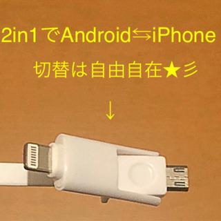iPhone/Android兼用データ機能付き充電器[両面挿せる] - 葛飾区