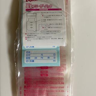 ピジョン 母乳フリーザーパック 80ml 25枚