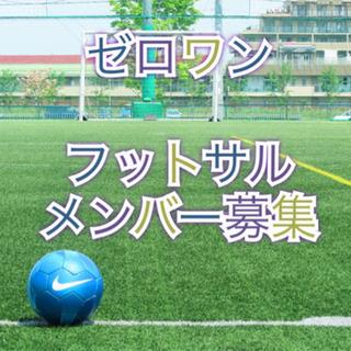 ⚽️ゼロワン⚽️札幌 フットサル エンジョイ チーム サークル ...