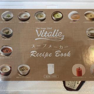 KOIZUMI  スープメーカー  ビタリエ