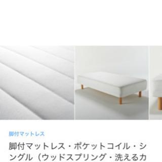 【※引取希望】無印良品 脚付マットレス ポケットコイル シングル...