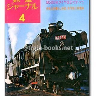 鉄道ジャーナル 1975年4月号