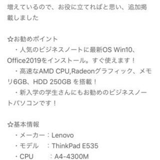 Lenovo Thinkpad E535 win10/6GB/2...