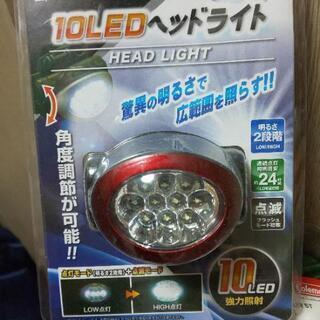 【ライト④】10LED ヘッドライト 登山等に