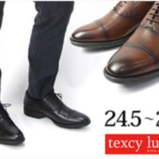 【値下げ中!】texcy luxe ビジネスシューズ 防水シリー...