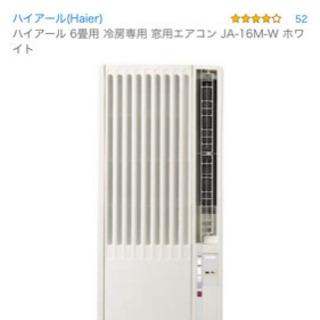 「終了」HAIER 窓用エアコン 冷房専用