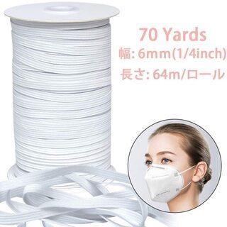 【新品・未開封】マスク用ゴム紐 6mm * 64m