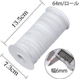 【新品・未開封】マスク用ゴム紐 6mm * 64m - 千代田区