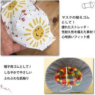 【新品・未開封】マスク用ゴム紐 6mm * 64m − 東京都