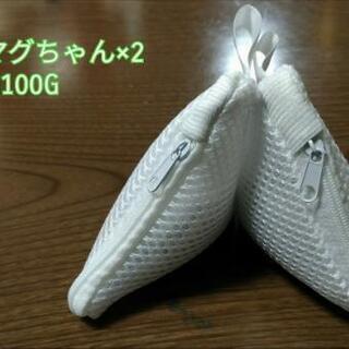 洗濯マグちゃん 50g x 2 (合計100g) 自作