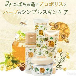 【無添加】プロポリス&ハーブ 化粧品 旅行用 (No.223) ...