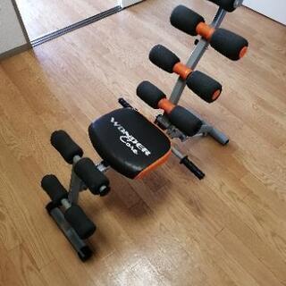 ワンダーコア(腹筋トレーニング)