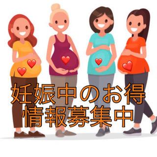 妊娠中、育児中の栃木県または他県で頑張っている方!