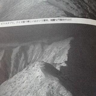 襟裳岬から宗谷岬へ「果てしなき山陵」志水哲也【ムベの本棚】