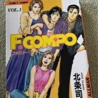 ファミリー・コンポ 1~14全巻