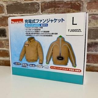 ⑦即日受渡❣️新品未使用 マキタ ターボ ファン付ジャケット