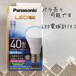 パナソニック E17 40型 LED電球×13 昼光色 バラ売り可