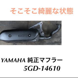 ヤマハ 原付 5GD-14610 バイク 純正マフラー