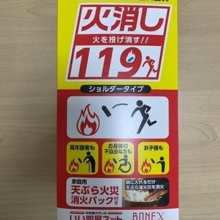 消化器具 火消し119