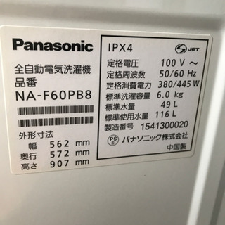 パナソニック全自動洗濯機 6キロ 2015年製 NA-F60PB8 美品 - 家電