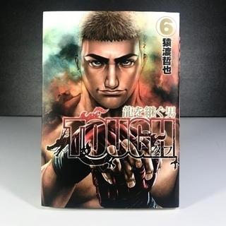 ❇️ 漫画『タフ 龍を継ぐ男』6巻のみ